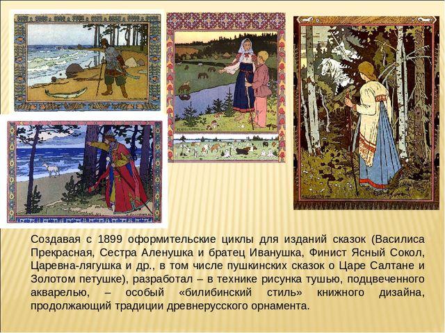 Создавая с 1899 оформительские циклы для изданий сказок (Василиса Прекрасная,...