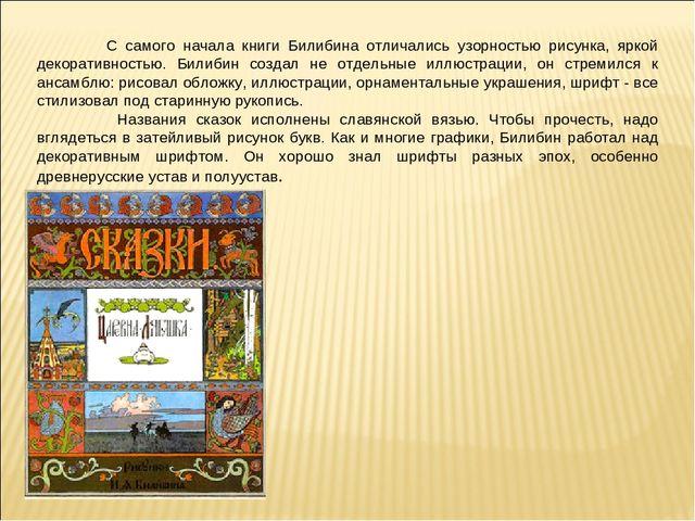 С самого начала книги Билибина отличались узорностью рисунка, яркой декорати...
