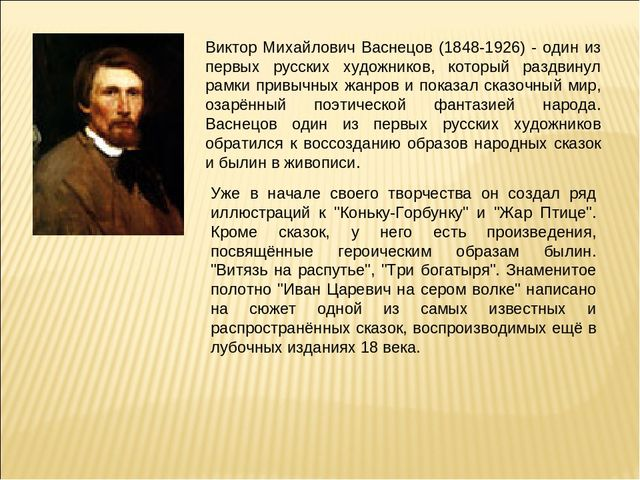 Виктор Михайлович Васнецов (1848-1926) - один из первых русских художников, к...