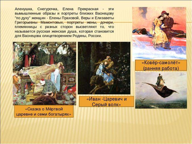Аленушка, Снегурочка, Елена Прекрасная - эти вымышленные образы и портреты бл...
