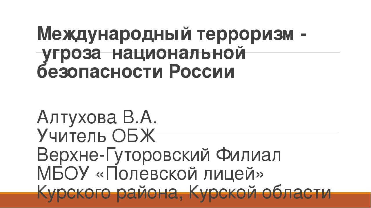 Терроризм серьезная угроза национальной безопасности россии реферат 4484