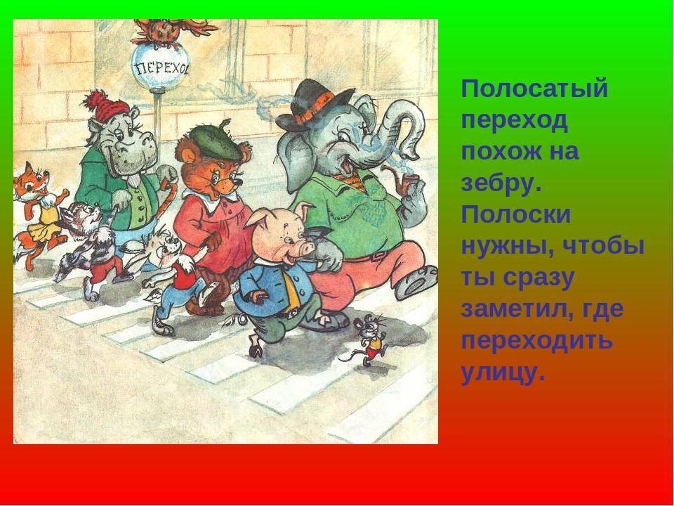 важной принадлежностью картинки с правилами пдд советские кто-то