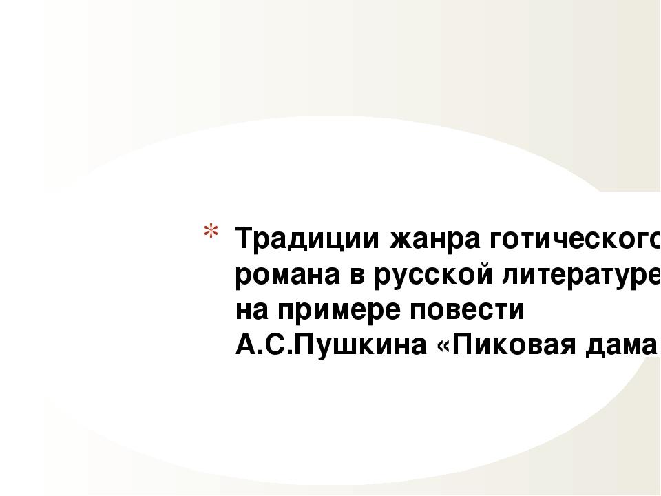Традиции жанра готического романа в русской литературе на примере повести А.С...