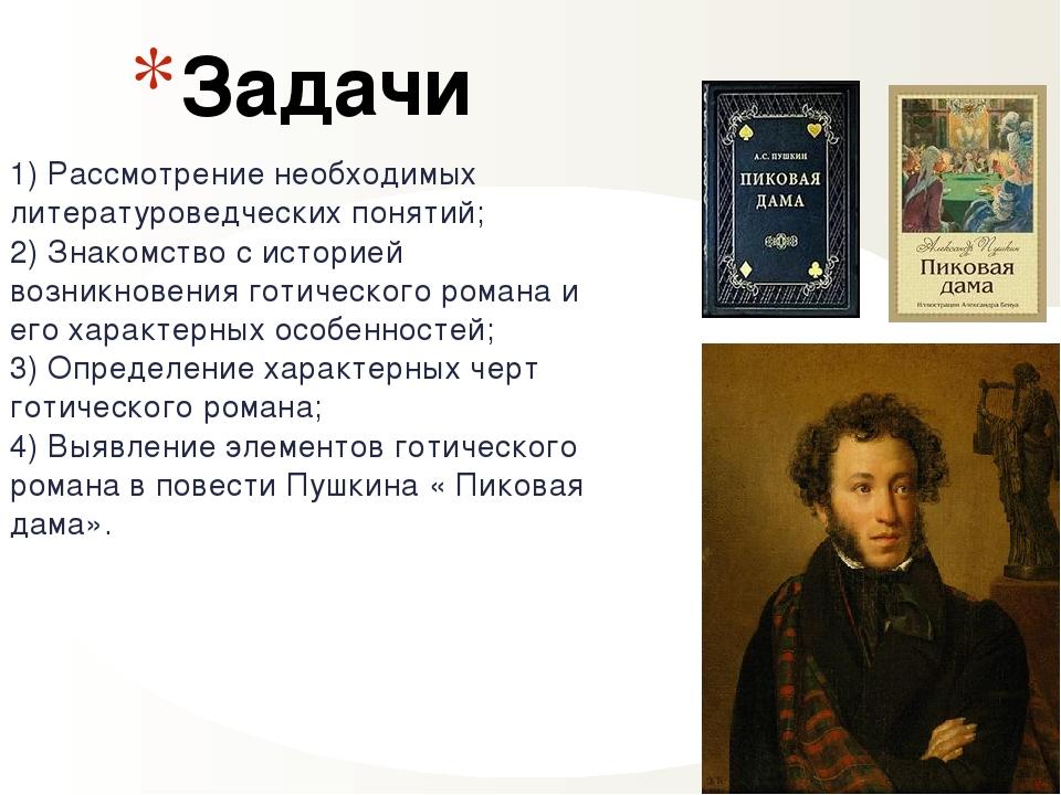 1) Рассмотрение необходимых литературоведческих понятий; 2) Знакомство с исто...