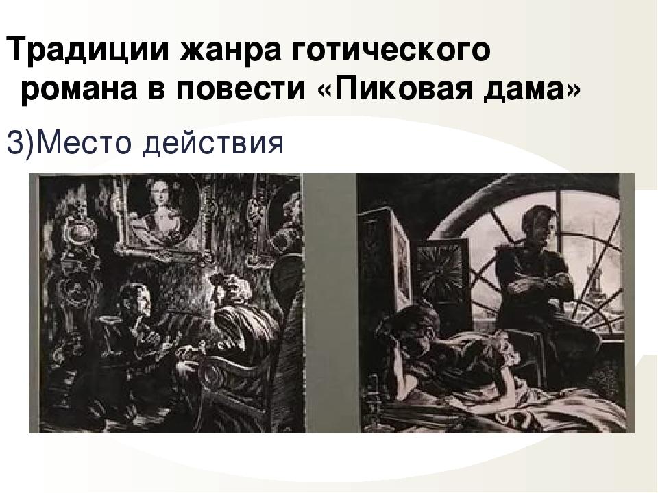 3)Место действия Традиции жанра готического романа в повести «Пиковая дама»