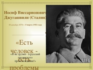 Иосиф Виссарионович Джугашвили (Сталин) 18декабря1878—5 марта1953 года «Е