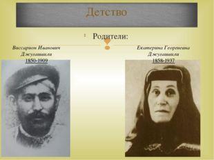 Родители: Детство Виссарион Иванович Джугашвили 1850-1909 Екатерина Георгиевн
