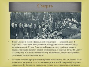 Умер Сталин в своей официальной резиденции—Ближней даче.1 марта1953 года