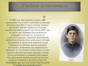 В 1898 году Джугашвили получает опыт пропагандиста на встрече с рабочими на к