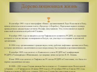 В сентябре 1901 года в типографии «Нина», организованнойЛадо КецховеливБ