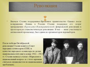Вначале Сталин поддерживалВременное правительство Однако после возвращения Л