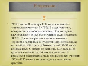 1933 года по 31 декабря 1934 года проводилась «генеральная чистка» ВКП(б). В