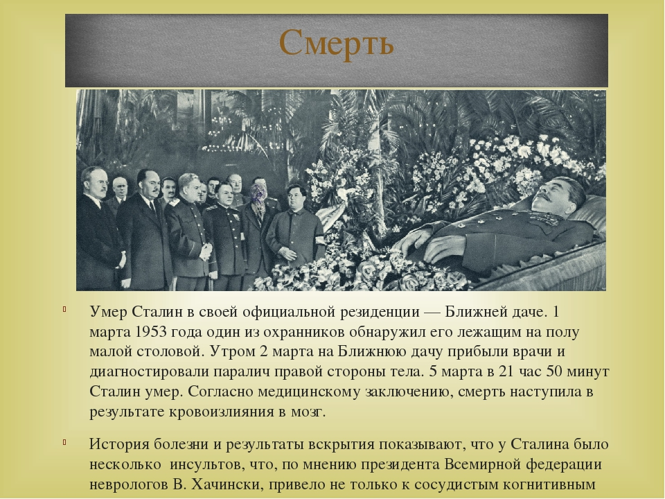 Умер Сталин в своей официальной резиденции—Ближней даче.1 марта1953 года...