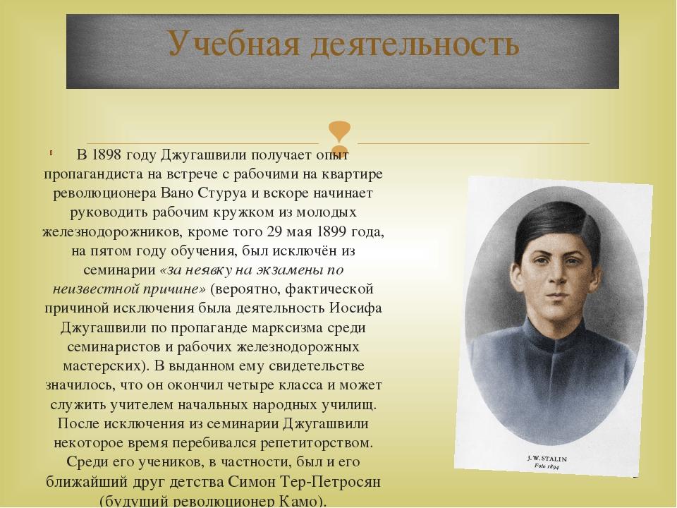 В 1898 году Джугашвили получает опыт пропагандиста на встрече с рабочими на к...