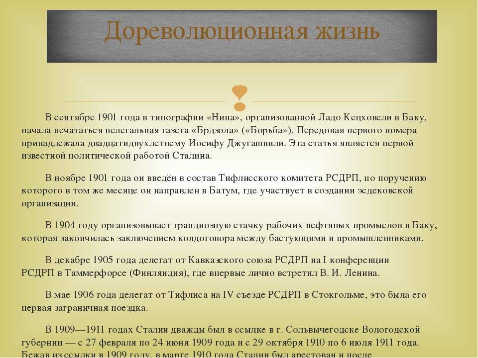 В сентябре 1901 года в типографии «Нина», организованнойЛадо КецховеливБ...