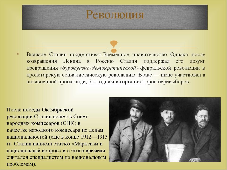 Вначале Сталин поддерживалВременное правительство Однако после возвращения Л...