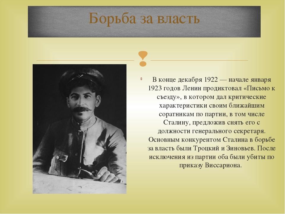 Борьба за власть В конце декабря 1922 — начале января 1923 годов Ленин продик...