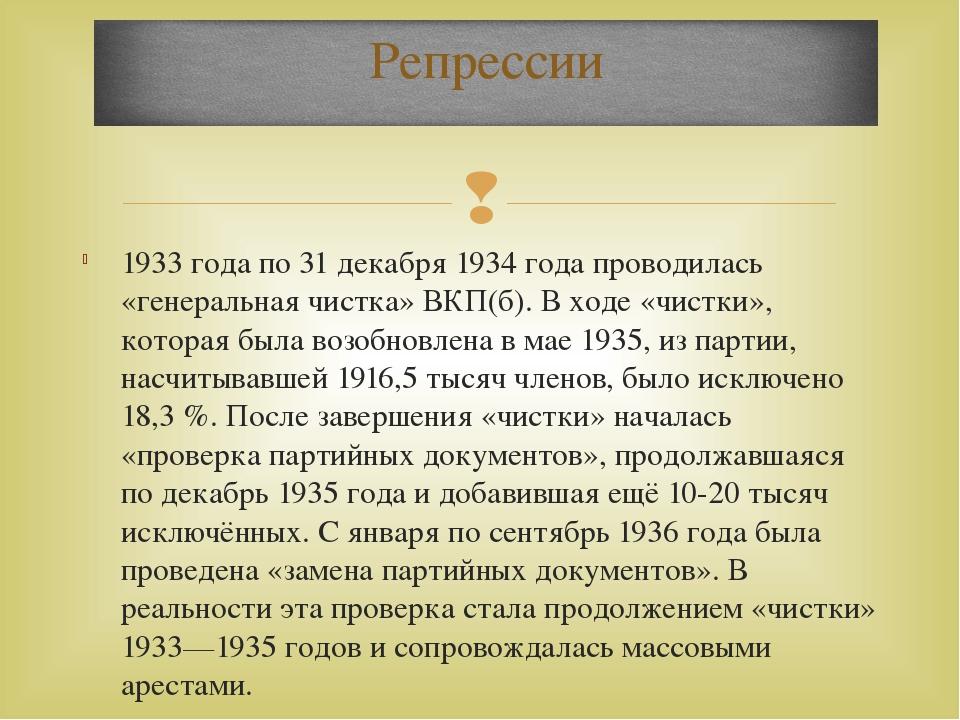 1933 года по 31 декабря 1934 года проводилась «генеральная чистка» ВКП(б). В...