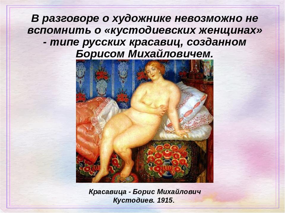 Кустодиев Обнаженные Женщины