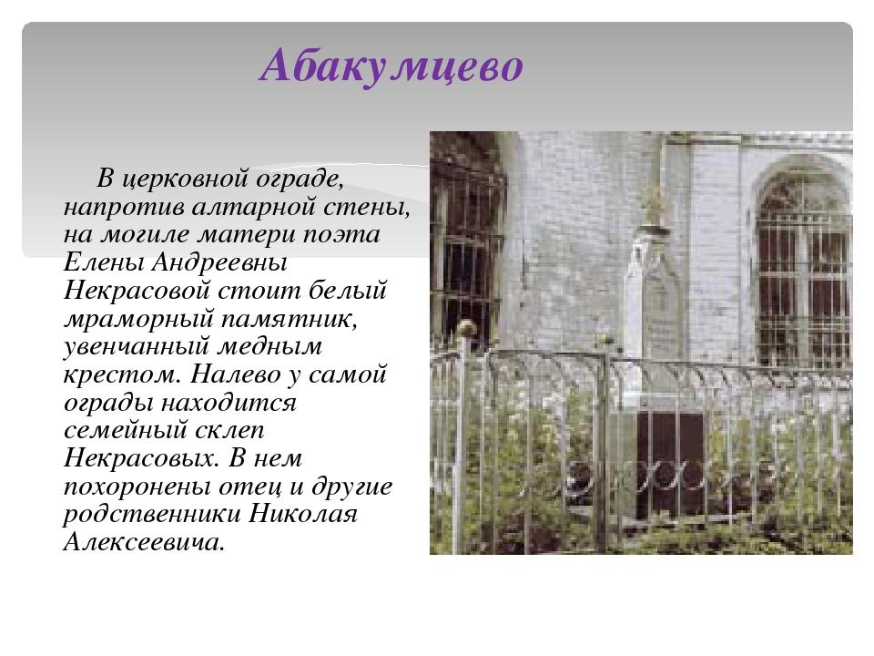 Абакумцево В церковной ограде, напротив алтарной стены, на могиле матери поэт...