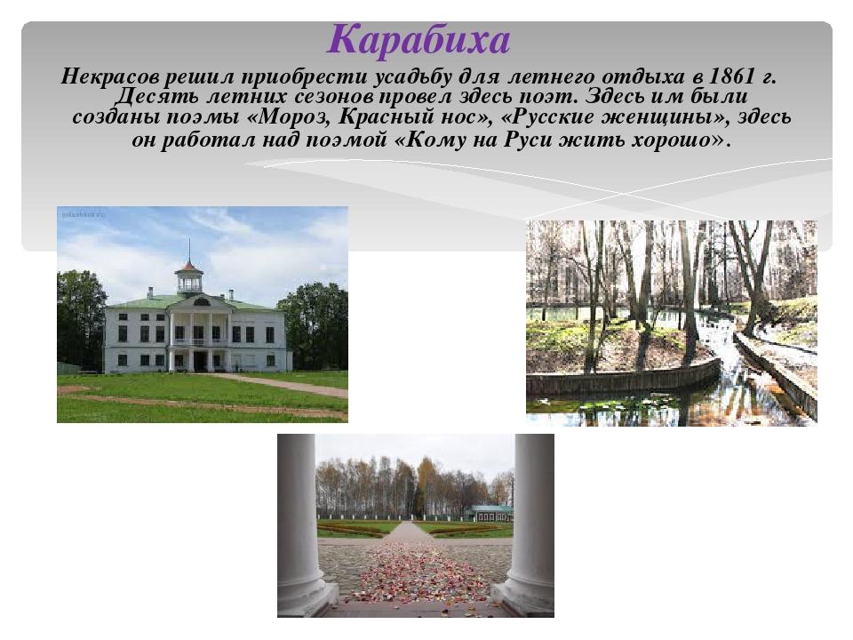 Карабиха Некрасов решил приобрести усадьбу для летнего отдыха в 1861 г. Десят...