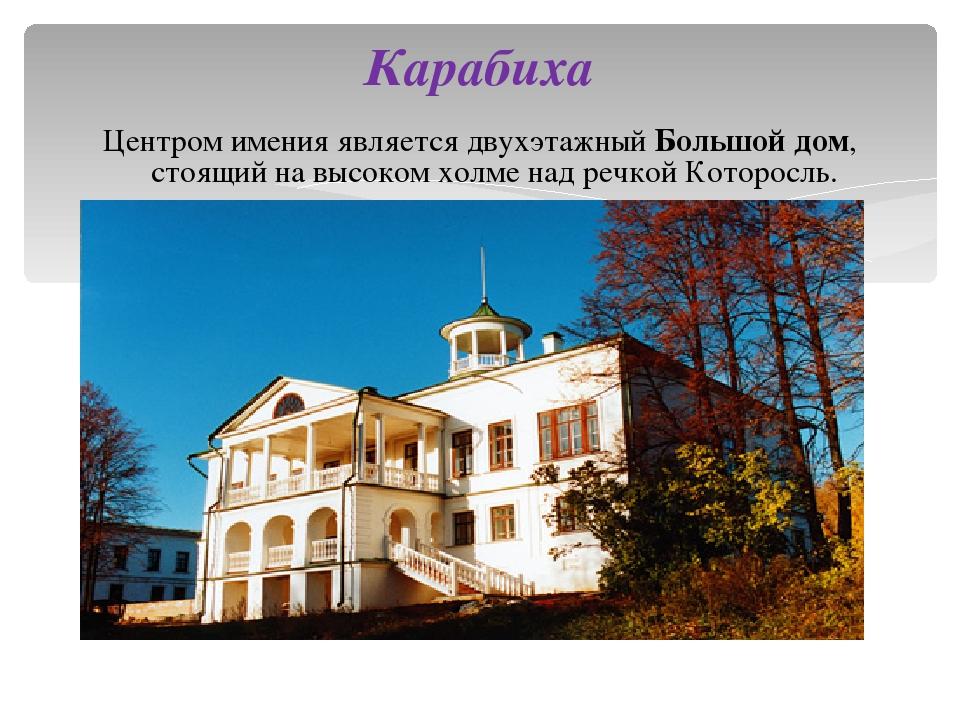 Карабиха Центром имения является двухэтажный Большой дом, стоящий на высоком...