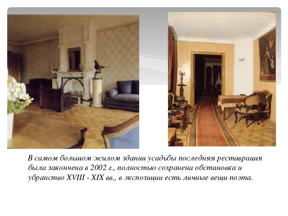 В самом большом жилом здании усадьбы последняя реставрация была закончена в...
