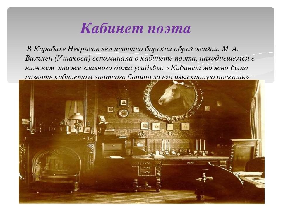 В Карабихе Некрасов вёл истинно барский образ жизни. М. А. Вилькен (Ушакова)...
