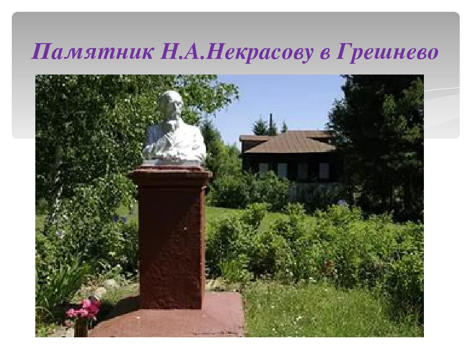 Памятник Н.А.Некрасову в Грешнево