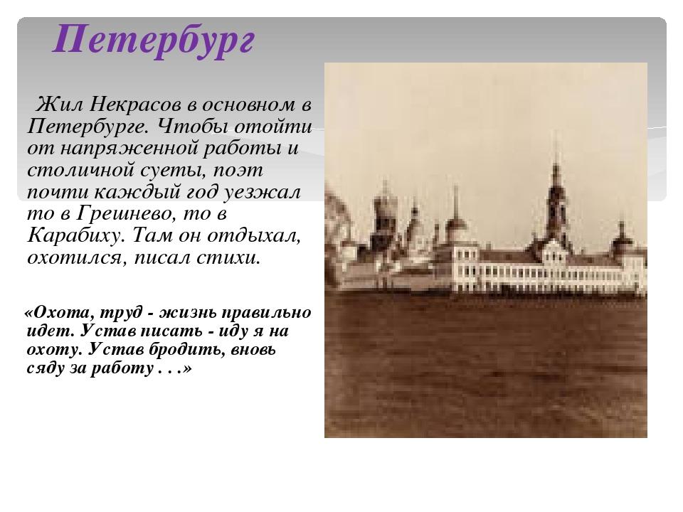 Петербург Жил Некрасов в основном в Петербурге. Чтобы отойти от напряженной...
