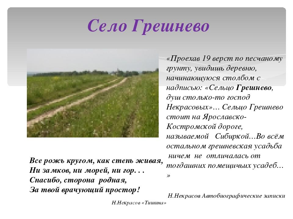 Село Грешнево Все рожь кругом, как степь живая, Ни замков, ни морей, ни гор....