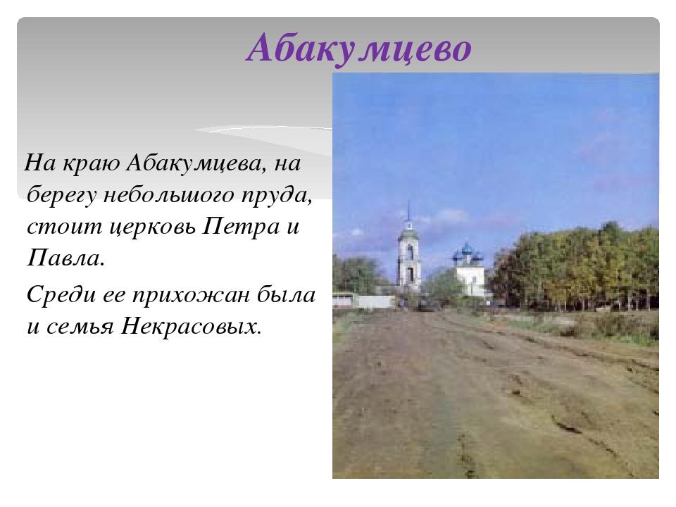 Абакумцево На краю Абакумцева, на берегу небольшого пруда, стоит церковь Петр...