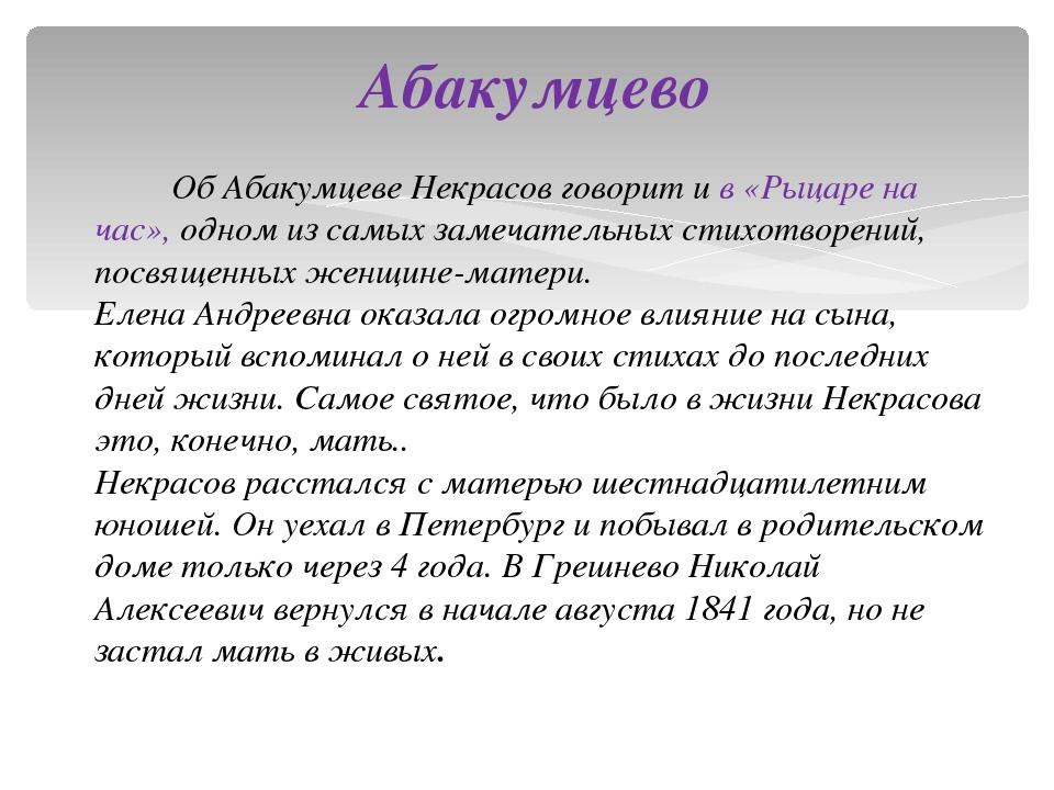 Об Абакумцеве Некрасов говорит и в «Рыцаре на час», одном из самых замечател...