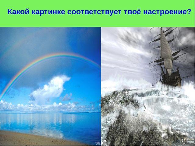 Какой картинке соответствует твоё настроение?