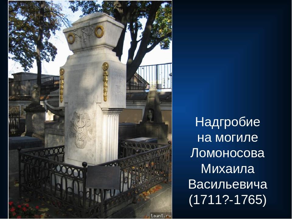где находится могила ломоносова