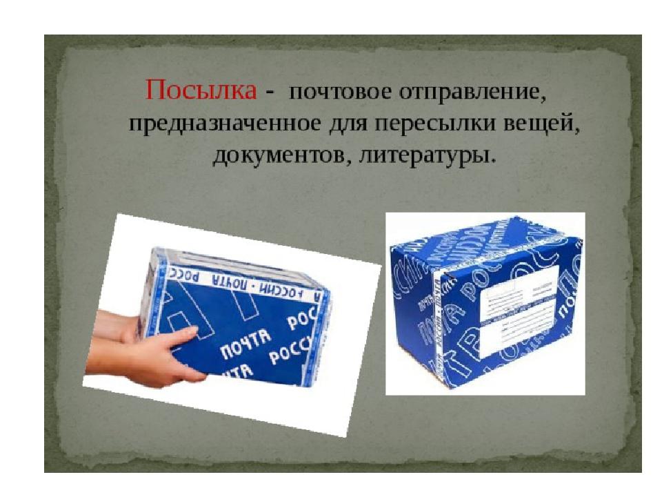 картинка посылки в пути почта россии приобрели
