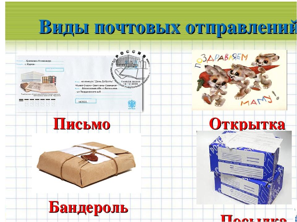 Почта картинки для дошкольников