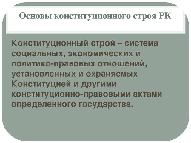 Презентация в слайдах уголовного права республики казахстан счастье это