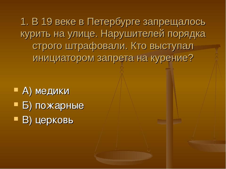 1. В 19 веке в Петербурге запрещалось курить на улице. Нарушителей порядка с...