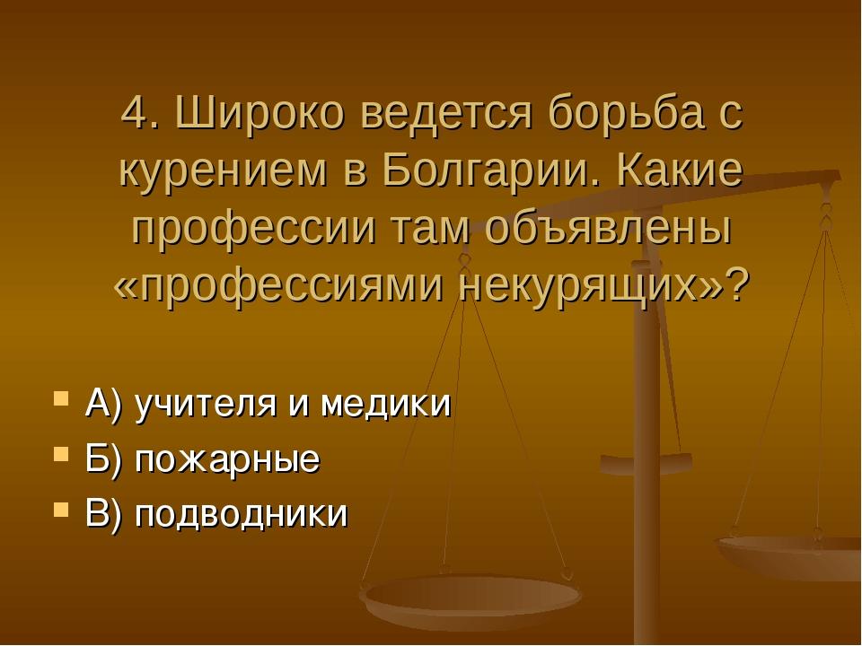 4. Широко ведется борьба с курением в Болгарии. Какие профессии там объявлен...