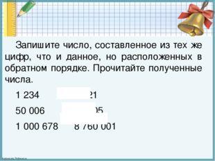 Запишите число, составленное из тех же цифр, что и данное, но расположенных