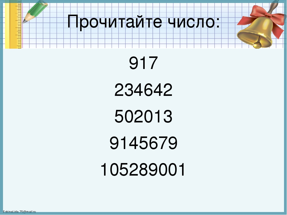 Прочитайте число: 917 234642 502013 9145679 105289001 FokinaLida.75@mail.ru