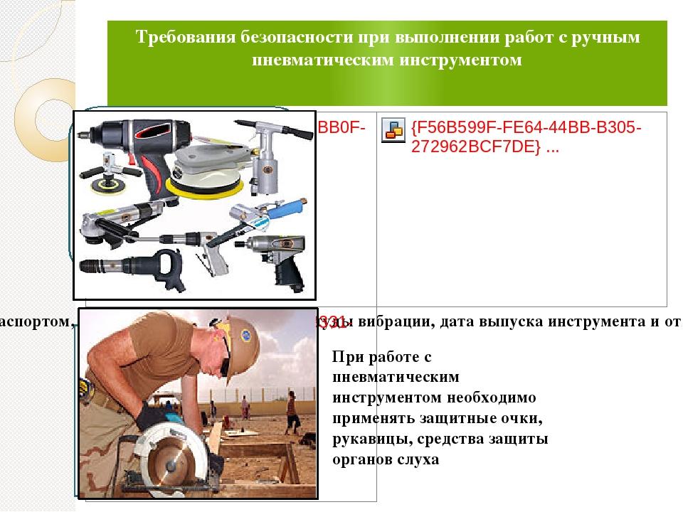 Безопасность при работе с ручными инструментами