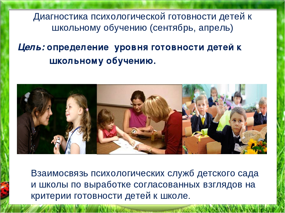 1.1 психологическая готовность детей к обучению в школе как психологической литературе