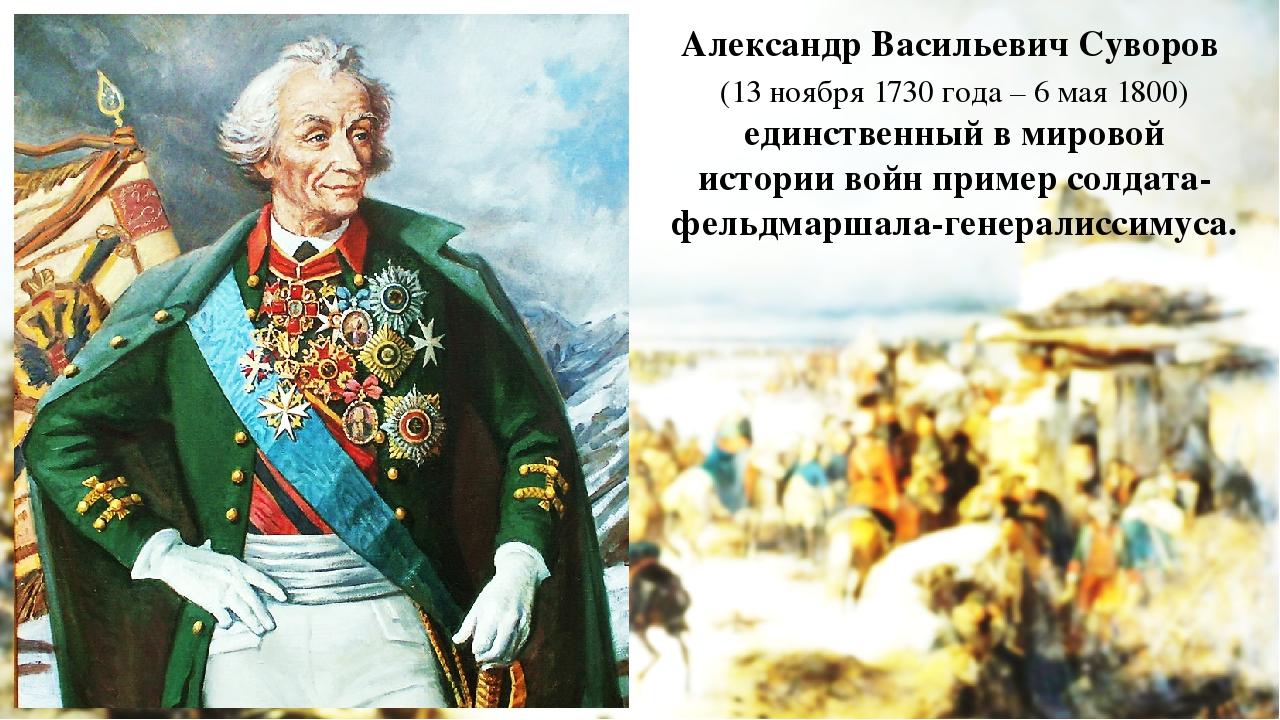 Александр Васильевич Суворов единственный в мировой истории войн пример солда...