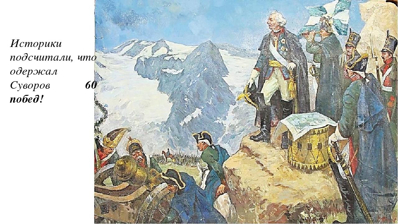 Историки подсчитали, что одержал Суворов 60 побед!
