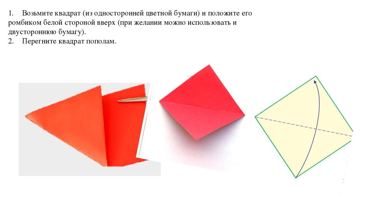 1.Возьмите квадрат (из односторонней цветной бумаги) и положите его ромбиком...