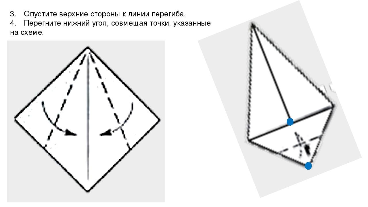 3.Опустите верхние стороны к линии перегиба. 4.Перегните нижний угол, совме...