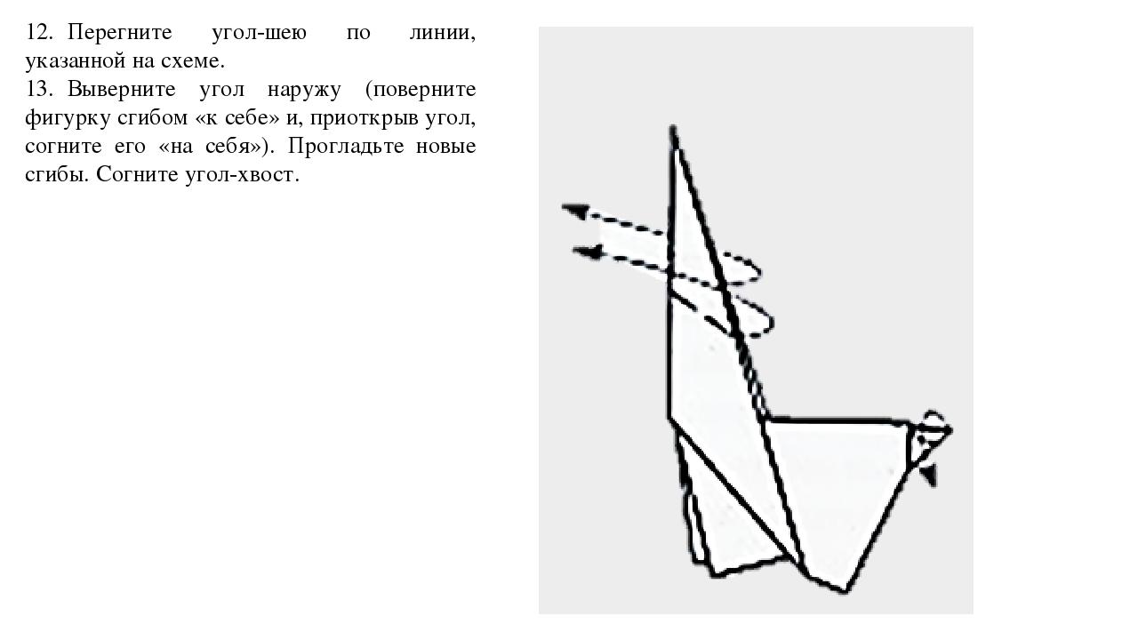 12.Перегните угол-шею по линии, указанной на схеме. 13.Выверните угол наруж...