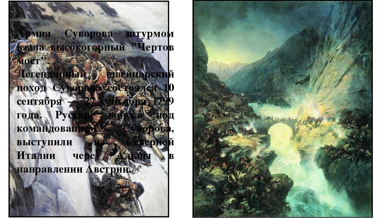 """Армия Суворова штурмом взяла высокогорный """"Чертов мост"""". Легендарный швейцарс..."""